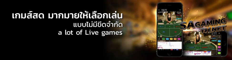 about_live_games